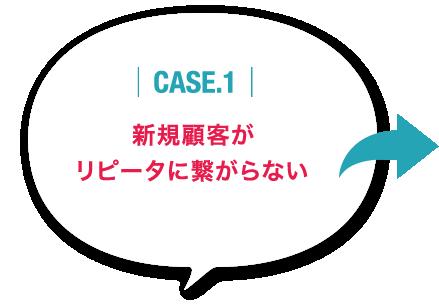 CASE.1 新規顧客がリピータに繋がらない