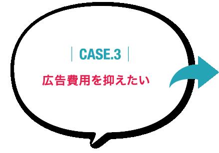 CASE.3 広告費用を抑えたい